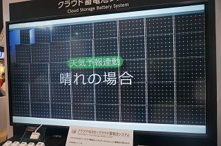 20141011DSC01384SHARPCloudbatt2.JPG